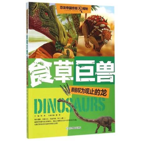 食草巨兽(那些叹为观止的龙)/恐龙帝国终极大揭秘