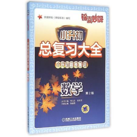 数学(第2版)/小升初总复习大全