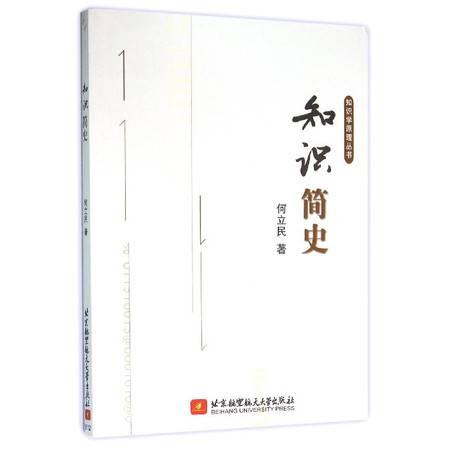 知识简史/知识学原理丛书