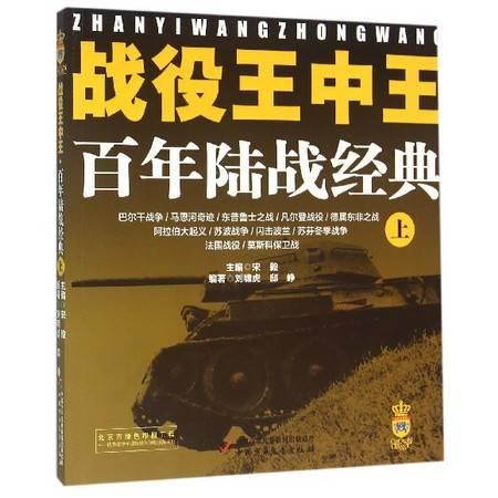 战役王中王(百年陆战经典上)