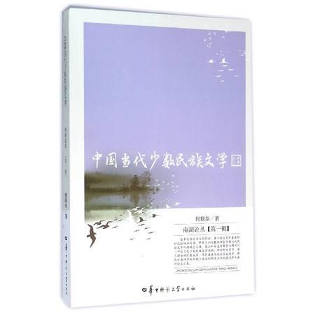 中国当代少数民族文学/南湖论丛