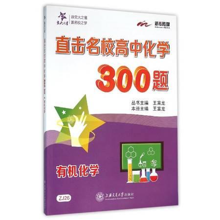 直击名校高中化学300题(有机化学)