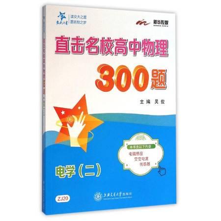 直击名校高中物理300题(电学2)
