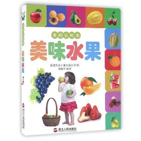 美味水果/我的认知书