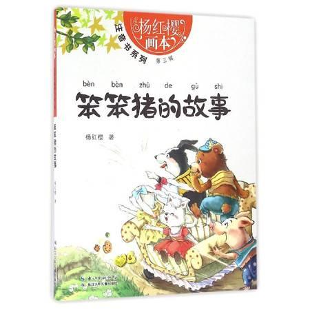 笨笨猪的故事/杨红樱画本注音书系列
