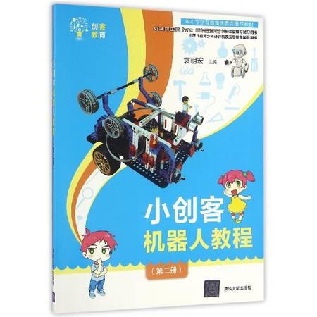 小创客机器人教程(第2册中小学创客教育执委会推荐教材)