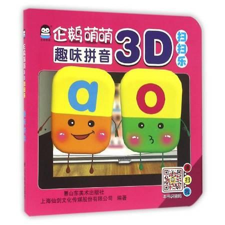 企鹅萌萌3D扫扫乐(趣味拼音)
