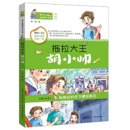 拖拉大王胡小帅/淘小乐和他的小伙伴校园励志书系