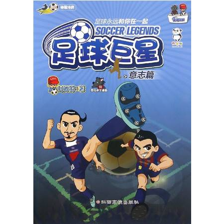 足球巨星(意志篇)