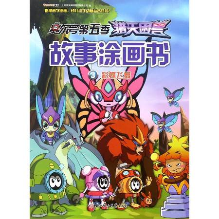 彩蝶飞舞/赛尔号第五季猎天困兽故事涂画书