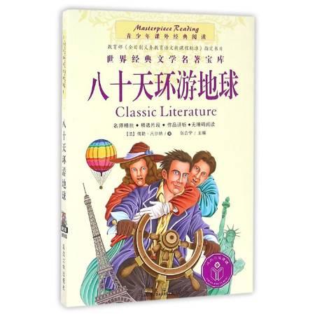 八十天环游地球/青少年课外经典阅读/世界经典文学名著宝库