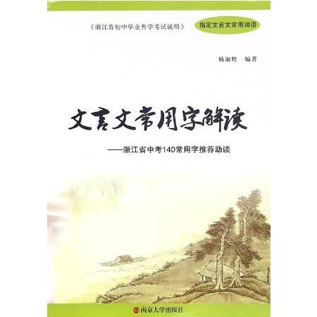 文言文常用字解读--浙江省中考140常用字推荐助读