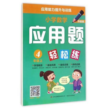 小学数学应用题轻松练(4上升级版)