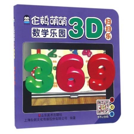 企鹅萌萌3D扫扫乐(数学乐园)