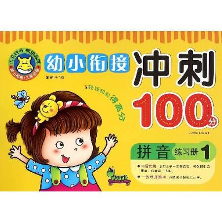 拼音练习册(1)/幼小衔接冲刺100分