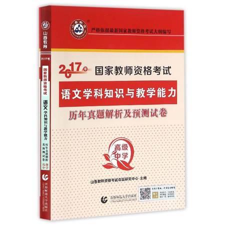 语文学科知识与教学能力历年真题解析及预测试卷(高级中学20