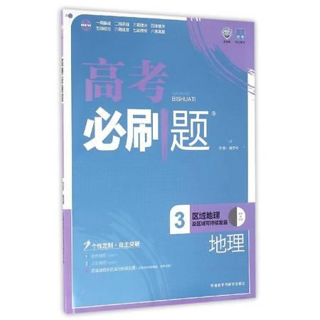 地理(3区域地理及区域可持续发展新第3版)/高考必刷题