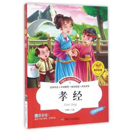 孝经(注音彩绘无障碍阅读)/伴随孩子成长经典阅读