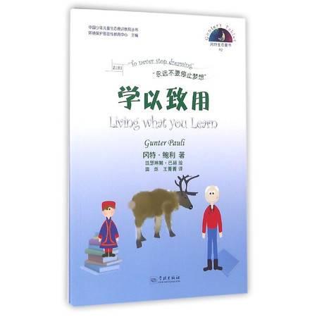 学以致用/中国少年儿童生态意识教育丛书