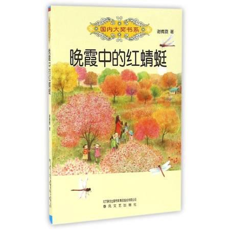 晚霞中的红蜻蜓/国内大奖书系