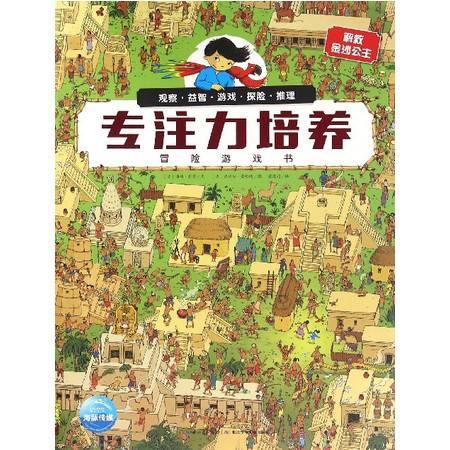 解救金沙公主/专注力培养冒险游戏书