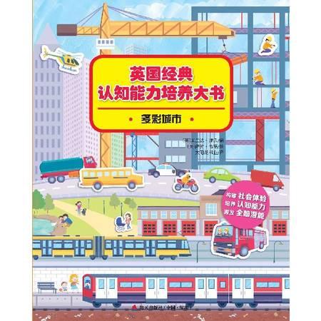 多彩城市/英国经典认知能力培养大书