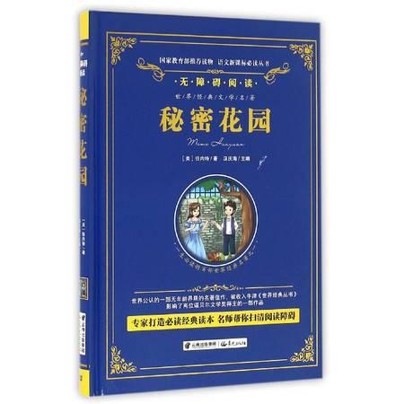 秘密花园(无障碍阅读)(精)/语文新课标必读丛书