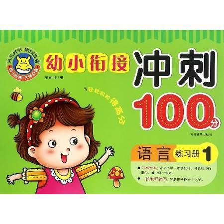 语言练习册(1)/幼小衔接冲刺100分