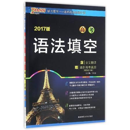 高考语法填空(2017版)