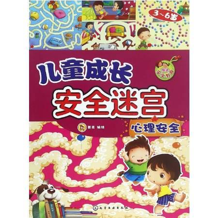 心理安全(3-6岁)/儿童成长安全迷宫