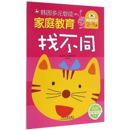 找不同(2-3岁)/韩国多元智能家庭教育
