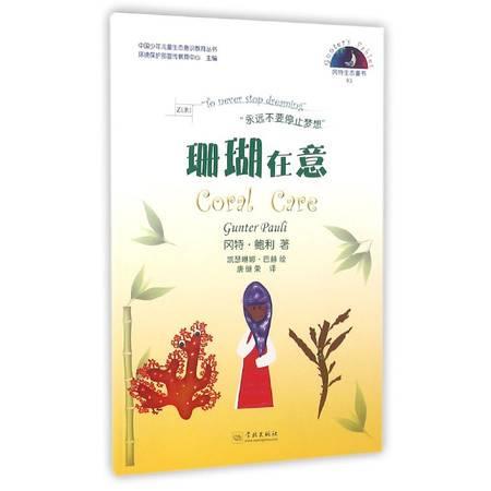 珊瑚在意/中国少年儿童生态意识教育丛书