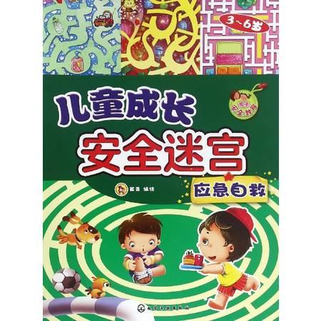 应急自救(3-6岁)/儿童成长安全迷宫