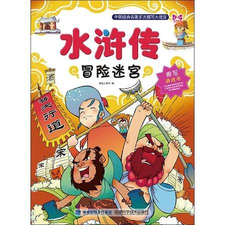 水浒传冒险迷宫/中国经典名著多次擦写大迷宫