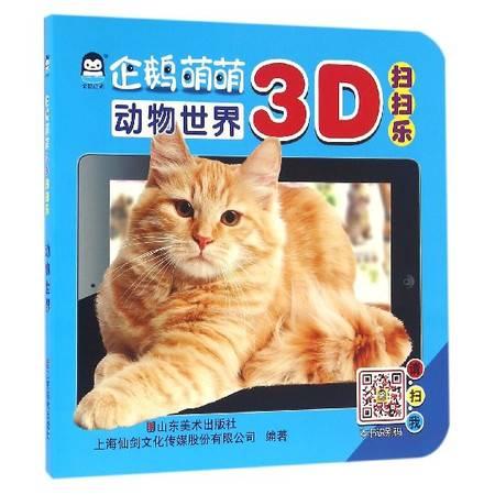 企鹅萌萌3D扫扫乐(动物世界)
