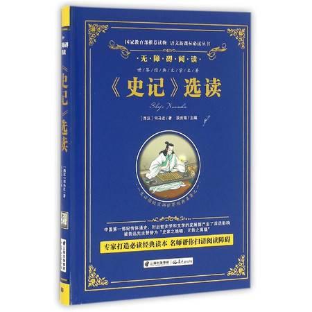 史记选读(无障碍阅读)(精)/语文新课标必读丛书