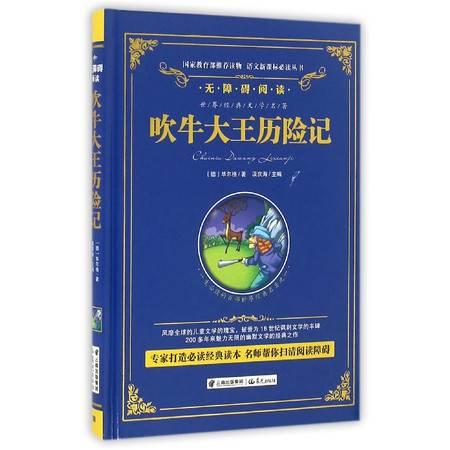 吹牛大王历险记(无障碍阅读)(精)/语文新课标必读丛书