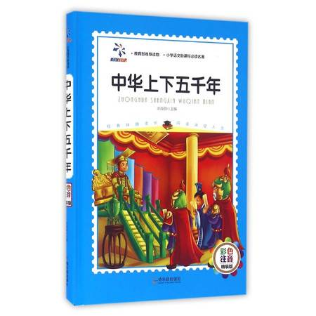 中华上下五千年(彩色注音精装版)(精)/小学语文新课标必读