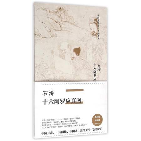 石涛十六阿罗应真图(精)/中国美术史大师原典