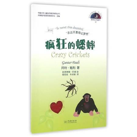 疯狂的蟋蟀/中国少年儿童生态意识教育丛书