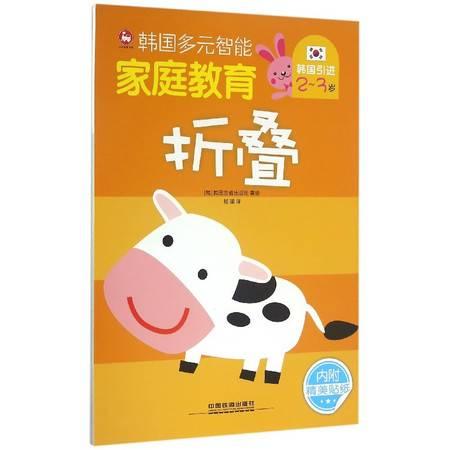 折叠(2-3岁)/韩国多元智能家庭教育