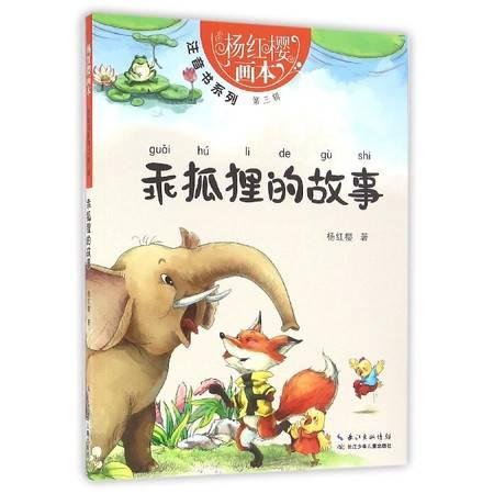 乖狐狸的故事/杨红樱画本注音书系列