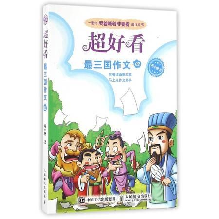 最三国作文(2)/超好看