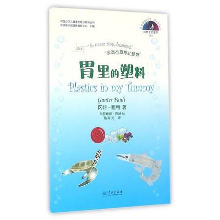 胃里的塑料/中国少年儿童生态意识教育丛书
