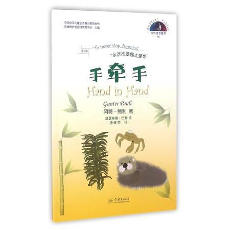 手牵手/中国少年儿童生态意识教育丛书