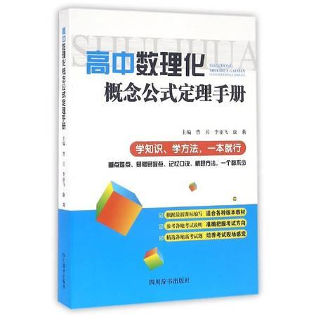 高中数理化概念公式定理手册