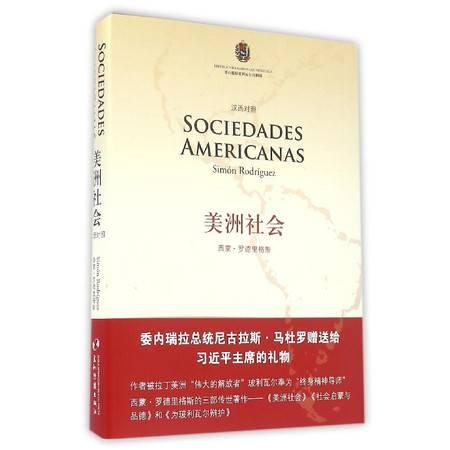 美洲社会(汉西对照)(精)