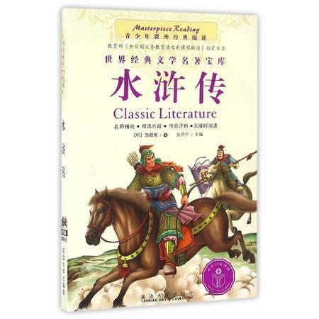 水浒传/青少年课外经典阅读/世界经典文学名著宝库