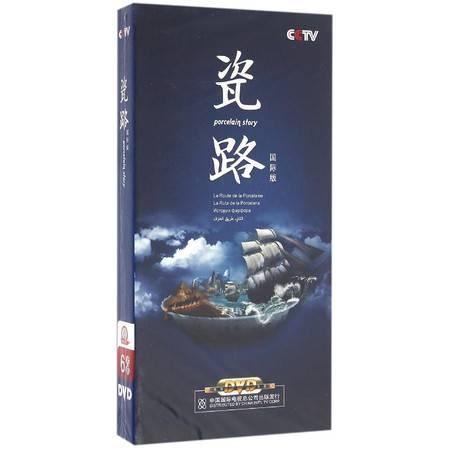 DVD瓷路<国际版>6碟装