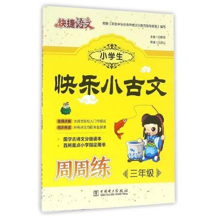 小学生快乐小古文周周练(3年级)/快捷语文